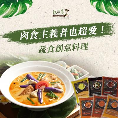 南洋風味蔬食料理,必推創意素食餐廳