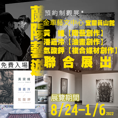 氫酸鉀X金車藝文中心,蘭陽藝遊9-12月聯合藝術展!免費進場!