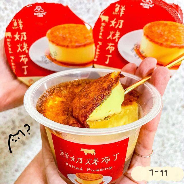📍全台|7-11|三福鮮奶烤布丁 #塔妮吃飽飽 #塔妮吃超商 #711 - 小七最近新推出的布丁新品你們發現了嗎⸜(*ˊᵕˋ* )⸝ 竟然是我最愛的烤布丁耶!...