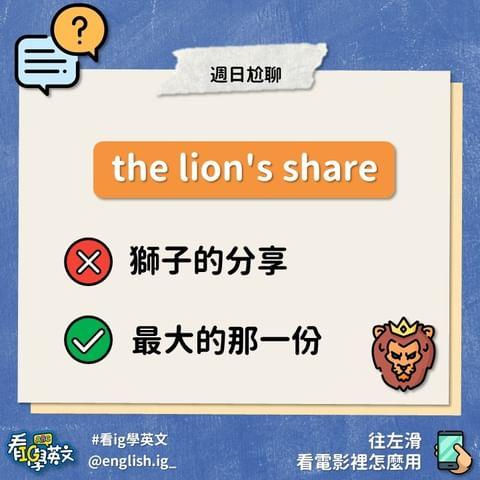 the lion's share是獅子喜歡分享嗎? 這些有關「動物」俚語你會嗎 記得收藏起來 往左滑搭配影片超好記👍🏻 📌伊索寓言中,獅子、狐狸、狼與胡狼有天一...