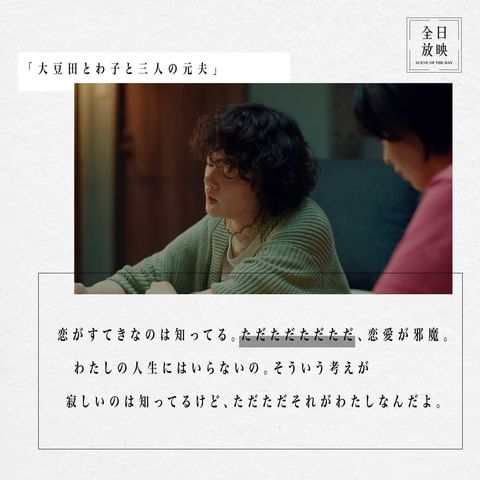 《大豆子永久子與三個前夫》 日語分享:ただただ ただただ有多種意思。在這一句是想表達單純,只有的意思。為了加強語氣,就會寫成ただただ。 圖片來源:《大豆子永久...