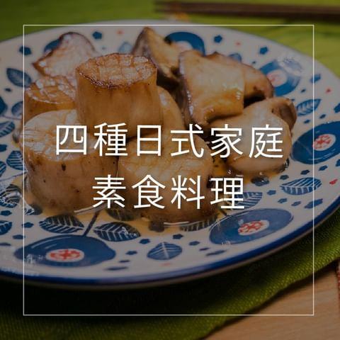 ★四種日式家庭素食料理★ 不知道為什麼年紀越大越喜歡蔬菜。 雖然在日本素食的人很少。 但是日本料理裡面有很多素食料理。 所以今天介紹4種日本素食料理喔! 如果你最...