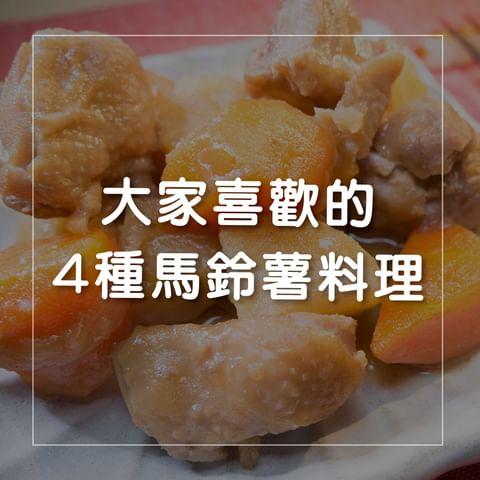 ★大家喜歡的4種馬鈴薯料理★ (右滑第2頁➡️) ✅【起司芋餅 馬鈴薯餅】 ☆份量☆ 1-2人份 ☆材料☆ 馬鈴薯---1顆 太白粉---1~2大匙 奶油---...