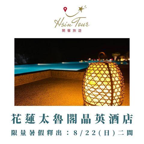 太魯閣晶英酒店 #暑假限量空房釋出 #最後二間 座落在太魯閣國家公園正是飯店最大的特色,而且它是「台灣唯一的峽谷景觀飯店」、整個環繞在峽谷的美景裡。 日期:...