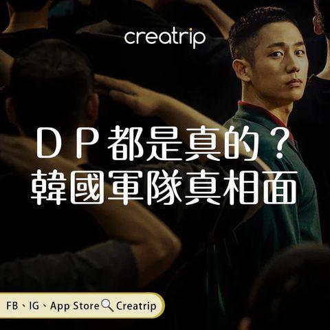 大家有看《D.P:逃兵追緝令》嗎?雖然因為劇情需要,有些情節真的誇大了但看這部劇在韓國引發的共鳴與討論來看,近兩年的軍旅生涯,確實是不少韓國男人一生難以忘記的一...