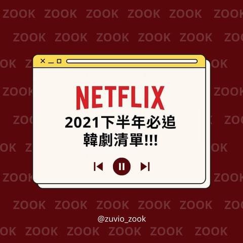 #zook窩沙發 絕對要收藏看起來! 下半年的Netflix也沒讓大家失望~ 劉亞仁、孔劉、丁海寅回歸小螢幕作品必追! ❤️喜歡可以存起來📌或分享給朋友呦 👉🏻...