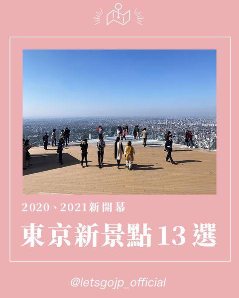 在因疫情影響無法出國的這兩年,東京也誕生了許多新景點。 一次整理 13 個新開幕的人氣設施,把這篇貼文收藏起來,疫情一過,就可以把這篇拿出來參考排行程囉! ✨...