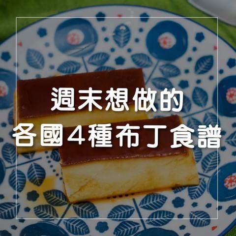 ★週末想做的各國4種布丁食譜★ (右滑第2頁➡️) ✅【義式硬布丁】 ☆份量☆ 2-3人份 ☆材料☆ 蛋---3顆 鮮奶油---300g 乳酪起司cream c...