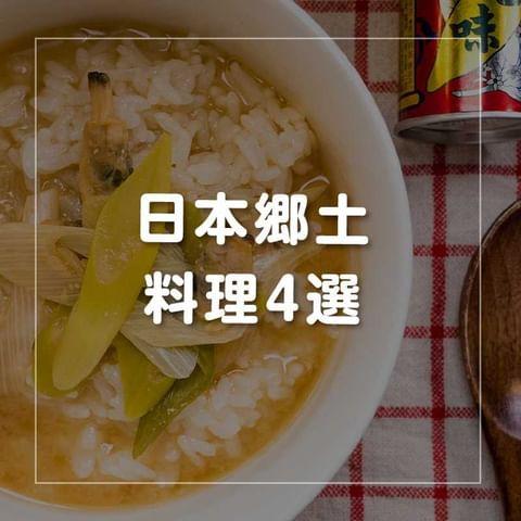 # 🇯🇵日本鄉土料理4選🇯🇵 不用出國,在家就能吃到The日本的料理。 ✅【味噌蛤蠣泡飯 深川飯】 [1] 大蔥斜刀切,備用。 [2] 蛤蠣吐沙後,煮熟並去殼。...