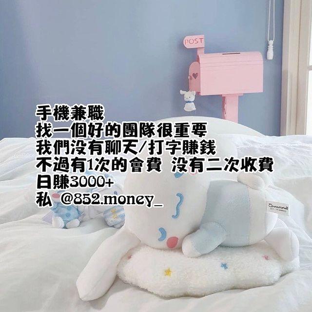 🤔賺錢其實並不難~ ↠ 😚各位寶寶~只要找對了工作🙆🏻♀️ 要賺到錢是一件非常容易的事~ ↠ 👍🏻我自己喜歡到處買~到處吃~到處玩😳 ↠ 如果是以前的我是沒有多...