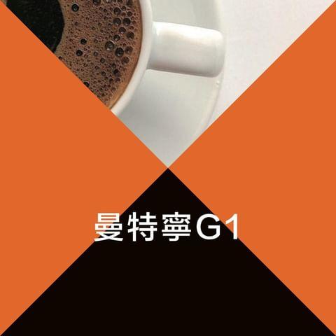 - 曼特寧G1咖啡豆介紹 - 曼特寧 G1 少於 3 顆瑕疵豆 多數精品咖啡豆的等級 不同咖啡不同風味 老窩這裡有各種咖啡 就等您來享用 #coffee #co...