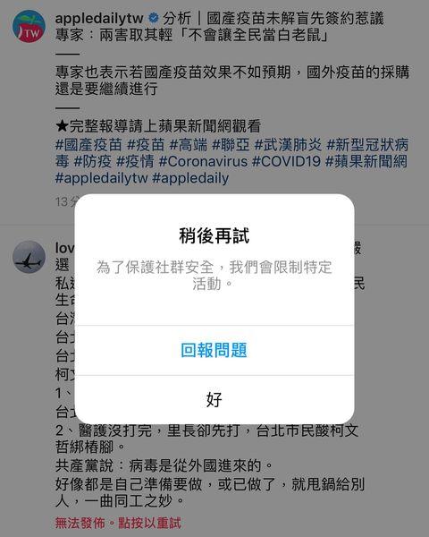 請問蘋果網路新聞是否已被收買了嗎? 台灣人民在上面留言以下字言,就被你們封鎖! 私進疫苗,不要在說政府刁難了,有關台灣人民生命安全,嚴選疫苗是責任。 台灣第一線...