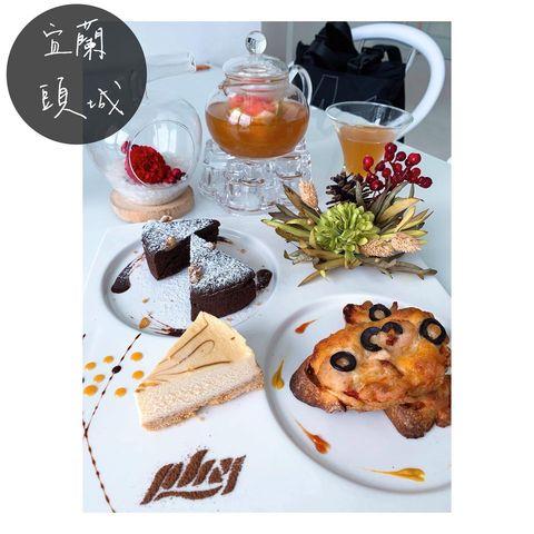 📍宜蘭縣 頭城鎮 <PLAY Hotel-PLAY Cafe> 🔸下午茶 預約住宿的時候可以一併預約下午茶 套餐內容有重乳酪蛋糕、巧克力布朗尼、烤布蕾(沒拍到...