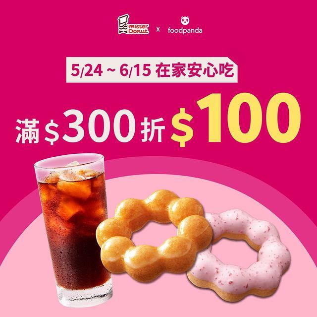 免出門💓送到家🏠 ⠀⠀⠀⠀⠀ ⠀⠀ 即日起 ~ 6/15(二) 打開 #foodpanda 訂購 Mister Donut ⠀⠀⠀⠀⠀ 不限次數!不限折扣碼!不限...