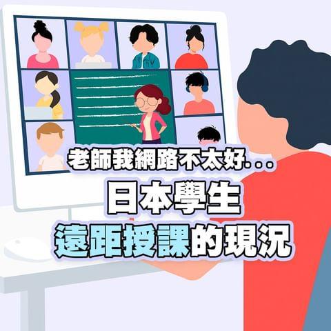 【老師我網路不太好...💦日本學生遠距授課的現況】 近期臺灣的疫情逐漸嚴重,和日本一樣開始採用了線上授課的方式。 今天在東京就讀大學一年級的小編想和大家分享一下...