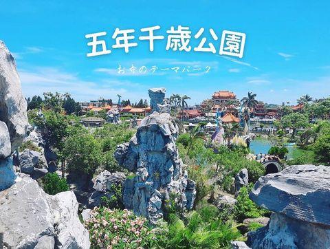 #五年千歳公園 台中と台南のちょうど真ん中あたりに位置する雲林縣。 そこにある迷路のような、ちょっと変わったお寺に行きました👣  石の山や彫刻、風車、鍾乳...