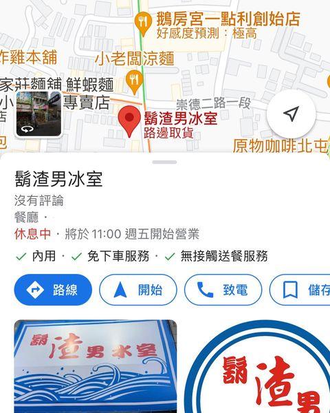 直接搜尋鬍渣男冰室🔍 Google就會帶你來到好吃又便宜的冰店啦😋 #台中美食