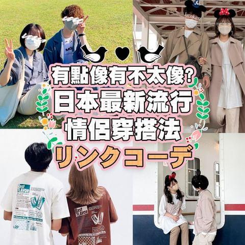 【有點像有不太像?日本最新流行情侶穿搭法リンクコーデ👗】 〇什麼是リンクコーデ? 說到情侶裝穿搭,多數人首先想到的可能會是兩人穿的一模一樣的情侶裝#ペアルック...
