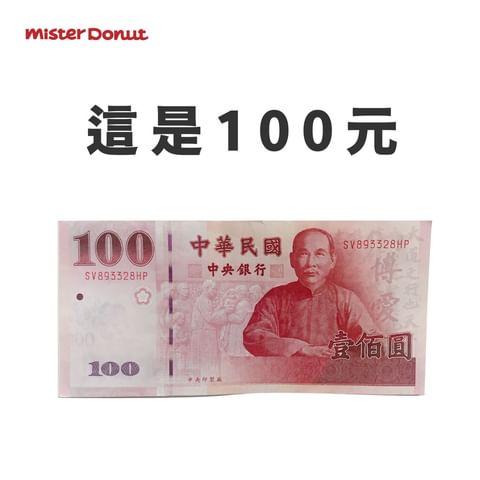 Mister Donut 線上小教室🤓 #該怎麼折100元呢? ⠀ 只要簡單 #4步驟 就能完成!! ⠀⠀ ⠀⠀ ⬇⬇ 一起看甜甜圈老師都怎麼折吧 ⬇⬇⠀ ⠀⠀...