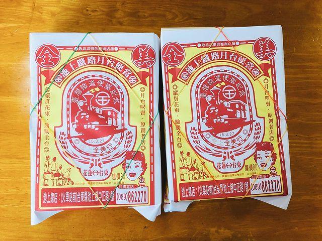 池上鐵路月台便當 - chi shang tie lu yue tai biandang (池上鉄道のお弁当) #taiwan #taiwanfood #tai...