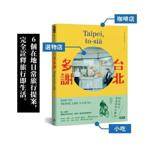 📔用一本書,謝謝台北的存在,陪你一起走過城裡城外📔 一想到台北,你會先想到什麼?無論是在地長大的都市人,或是北漂青年,台北對我們來說,總有一種特殊的情感。 「...