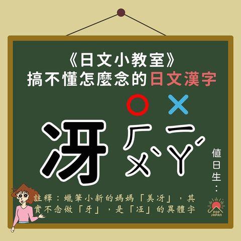 👉日文漢字教學✏️ - 蠟筆小新的媽媽原來不叫「美ㄧㄚˊ」?! 動漫迷與日劇迷一定都都懂的困擾 有些劇名明明寫著熟悉的漢字 卻不知道該怎麼念、怎麼發音才正確 日文...