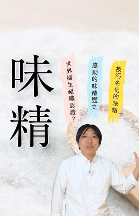 (歷史迷不要錯過這一集,曲折離奇的味精歷史) 發明味精的國家也是人們印象中最長壽的國家「日本」 🤔️究竟味精被誤會的歷史事件為何? 🤔️WHO為何會認證味精甚至...