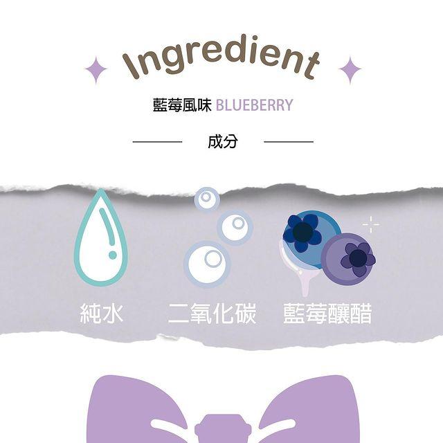 ☀︎︎如果無聊就喝C̶H̶U̶ C̶H̶U̶ W̶A̶T̶E̶R̶ ☀︎︎雪山山脈水源X 天然藍莓果醋 X 香檳級微氣泡 ☀︎︎藍莓風味氣泡水 綿密順口最對...