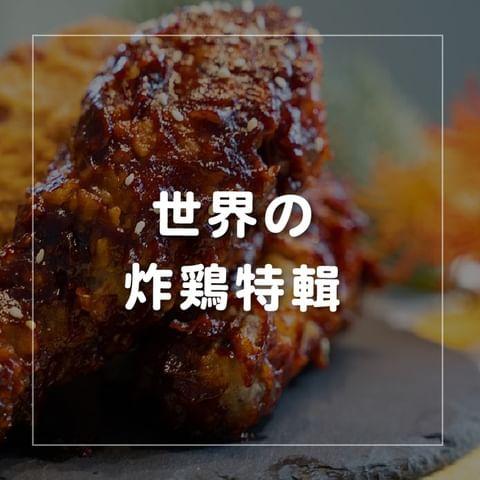 🐔世界の炸雞特輯🐔 ✅【日式鹽生薑唐揚炸雞塊】 [1] 首先將雞肉切成好入口的大小。 [2] 將雞肉與醃料放入盆中,揉捏按摩一下,接著放著浸漬2分鐘。 [3] ...