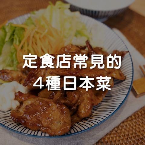 ★定食店常見的4種日本菜★ (右滑第2頁➡️) ✅【輕鬆做親子丼】 ☆份量☆ 1-2人份 ☆材料☆ 雞腿肉---100g 洋蔥---1/4顆 蛋---2顆 ●醬...