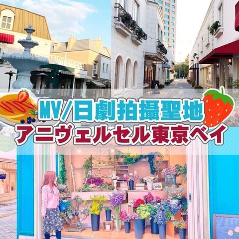 【MV・日劇拍攝聖地💞アニヴェルセル東京ベイ⛪】 疫情宅在家好無聊,今天讓小編來和大家介紹一個熱門的拍攝景點,一起來欣賞吧! 位於台場一帶的アニヴェルセル東京...