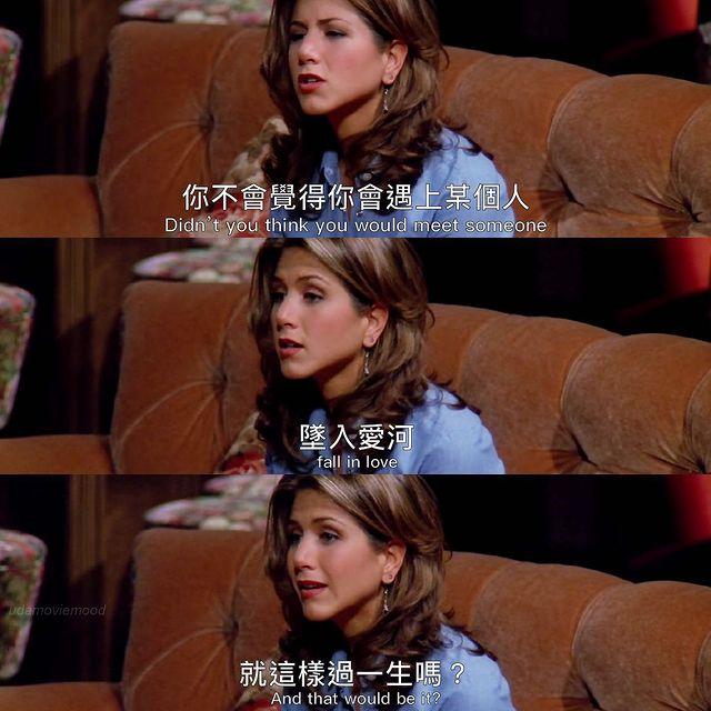 六人行 Friends S1(1994) . . . 一生談一次真正的戀愛就夠了 . . . #美劇 #美劇推薦 #台詞 #文字 #語錄#戀愛語錄 #告白 #單...