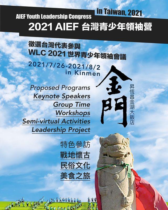 甄選上WLC 2021 的台灣代表們 你(妳)可以跟著AIEF 參訪戰地 享受美食 體驗民俗文化 並介紹給 全球的青少年領袖們 . . . . . . . . ....