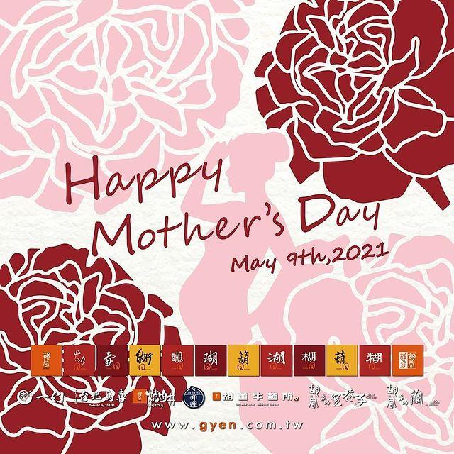 【🌹祝福天下媽咪ℍ𝕒𝕡𝕡𝕪 𝕄𝕠𝕥𝕙𝕖𝕣'𝕤 𝔻𝕒𝕪】 . 每年五月的第二個星期日是母親節,雖然不是法定的節日,但是是一個為感謝母親而慶祝的節日。而「母親節」存在...