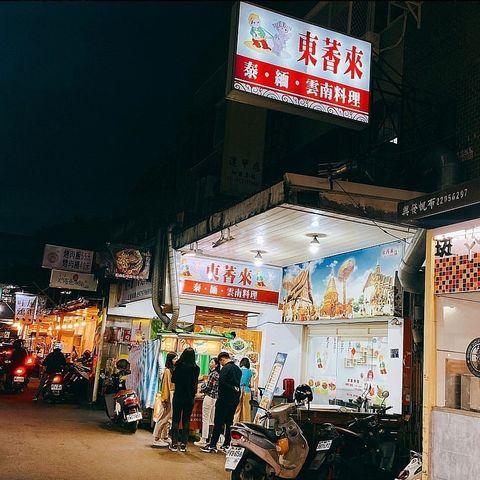 謝謝 #愛吃鬼波波 來用餐還幫我們拍了美美的照片✨  「二訪東萫來,位於逢甲商圈裡的平價泰式料理。套餐 CP 值很高!白飯無限供應!」 「跟上次一樣也是選了...