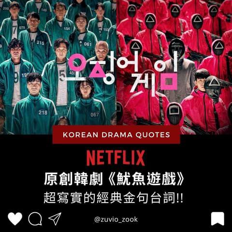 #zook窩沙發 🔥登全球熱播榜冠軍! Netflix 原創韓劇《#魷魚遊戲》你看了嗎? 「這個房間裡的所有人,每天都在掙扎過日子……」 ❤️喜歡可以存起來📌或...