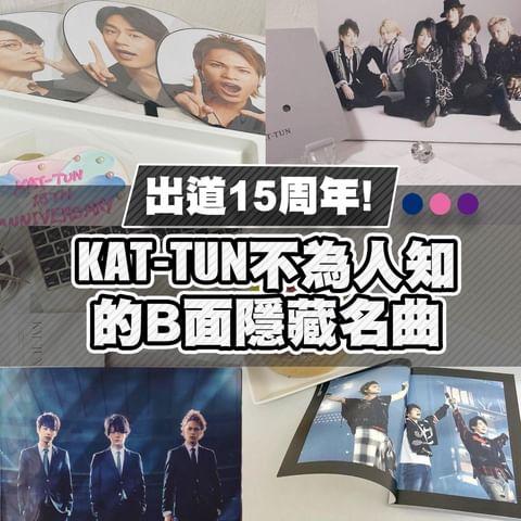 【出道15周年!KAT-TUN不為人知的B面隱藏名曲】 今年3月22日出道15周年、並於4月19日開始放送冠番『何するカトゥーン?』的KAT-TUN✨ 不知道各...
