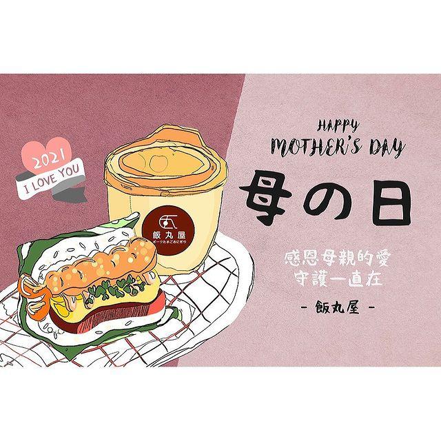 【母親節快樂🤱】 飯丸屋祝各位辛勞的媽媽們母親節快樂❤️ #媽媽我愛你🙋♀️ #HappyMothersDay ----------------------...