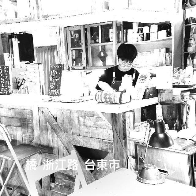 #隱藏巷弄間的特色美食 📍橋Chiao 📍電話:0906-938-089 📍地址:台東市浙江路12號(華陀神醫隔壁) 📍給 橋Chiao 按個讚吧:https:/...