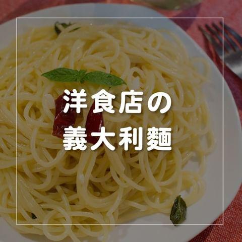 🍝洋食店的義大利麵特輯🍝 ✅【義大利蛋麵】 [1] 起一鍋1公升的滾水,並放入1大匙的鹽巴。(鹽巴為水的1%) 水滾了以後,按照義大利麵包裝上的時間煮熟。 [2...