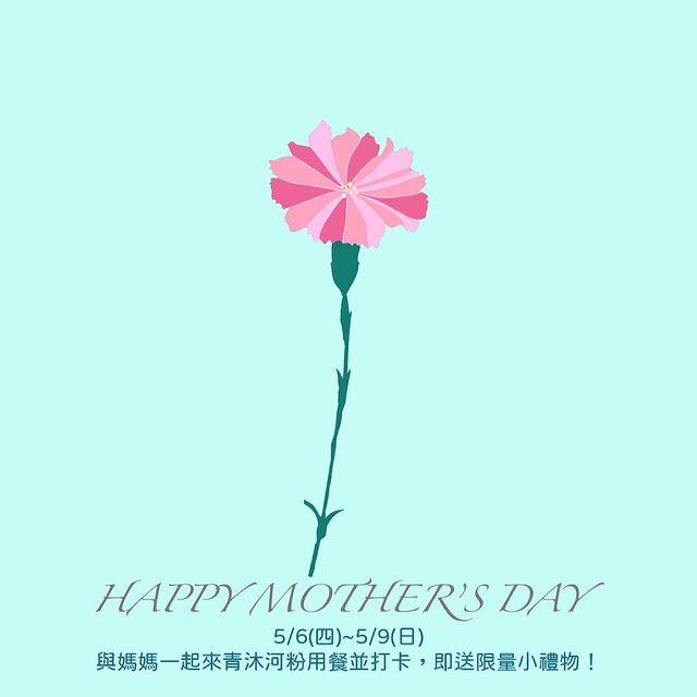 """這個禮拜就是母親節了! 大家想不想帶媽媽吃點不一樣的呢? 青沐河粉5/6(四)~5/9(日)推出母親節活動! 只要帶媽媽來""""店內""""用餐並打卡 就會送神秘小禮..."""