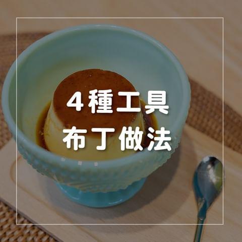 🍮4種做布丁的方法🍮 ✅【微波爐輕鬆做布丁】 [1] 首先來做焦糖,取一個裝布丁的容器,加入1大匙砂糖、1/2茶匙的水,混合拌勻。 接著放入微波爐500w加熱1分...