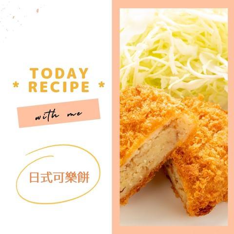 據說可樂餅是日本副餐當中備受歡迎的一道家常菜。雖然名字叫可樂餅,但是並沒有使用到可樂哦~外酥裡嫩的可樂餅,趕快來試試做做看吧! #日本観光#日本グルメ#日本文化...