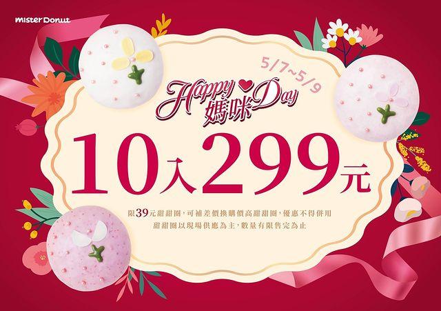 💕 感謝全年無休的媽媽們 💕 ⠀ ⠀⠀ 您辛苦啦!!獻上 Mister Donut 甜蜜蜜的祝福 ⠀ ⠀⠀ 即日起 ~ 5/9(日) 甜甜圈、點心【10入 只要 ...