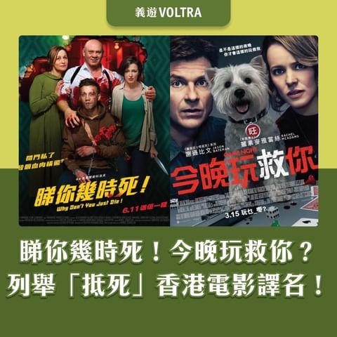 【睇你幾時死!今晚玩救你?列舉「抵死」香港電影譯名! 】 「唔怕生壞命,最怕改壞名」🧐?來港上映的外語電影都會改一個較「貼地」的譯名,以玩味噱頭來吸引觀眾買票進...