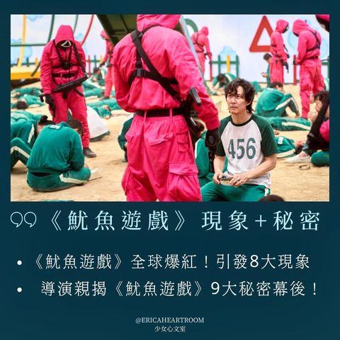 🦑🕹️🎮『《魷魚遊戲》爆紅然後呢?引發現象+導演解密整理~』 / 🦑📺《魷魚遊戲》目前上線第三個禮拜,仍然是話題焦點之一,台灣觀眾該看的應該都已經看得差不多了,所...