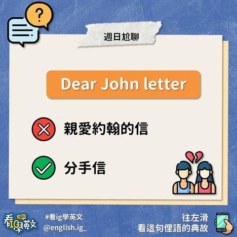Dear John letter 是分手信的意思 ? 為什麼是被分手的都是 John 😂 往左滑👉🏻看看這些有趣俚語的典故 以上有關人名俚語的典故 有些年代已久...