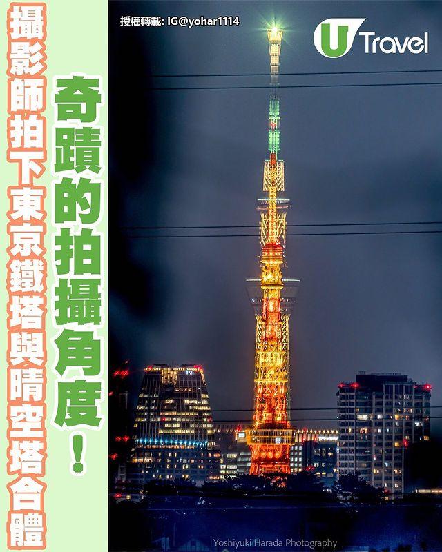【奇蹟的拍攝角度!攝影師拍下東京鐵塔與晴空塔合體】 . 東京鐵塔及東京晴空塔各有支持者,大家又想像過東京的新舊地標合體的模樣嗎?日本一位業餘攝影師意外地發掘到可拍...