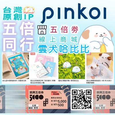 振興五倍劵PINKOI x 雲犬哈比比與您有約~*