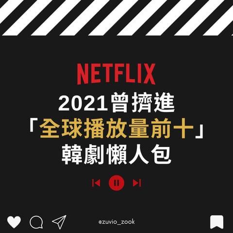 #zook窩沙發 這4部也太強了吧! 2021擠進「Netflix播放量全球前十」的韓劇有這些 不妨趁連假追起來吧~ ❤️喜歡可以存起來📌或分享給朋友呦 👉🏻z...